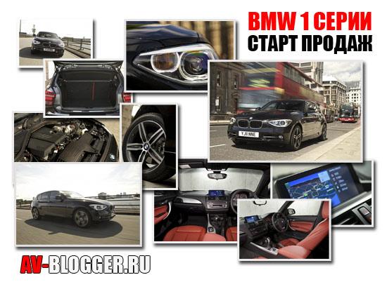 BMW 1 серии. Первый выход