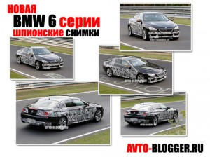 Новая BMW 6 | Шпионские фото
