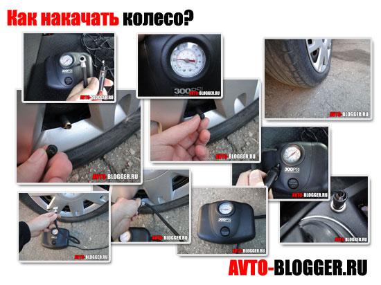 накачать колесо инструкция