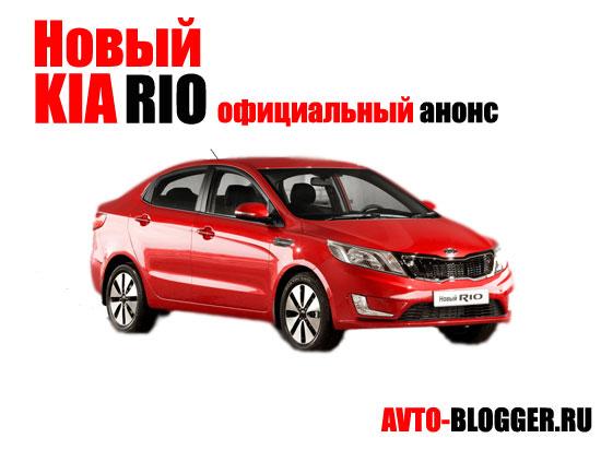 Новый Kia Rio, официальный анонс