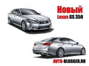 Lexus GS 350 | 2013 года