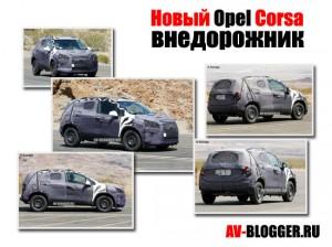 Новый Opel Corsa cross