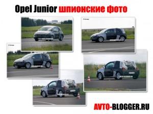 Opel Junior | Шпионские фото