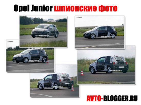 Opel Junior - шпионские фото