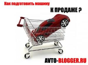 Как подготовить машину к продаже?