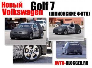 Volkswagen Golf 7 | Шпионские фото