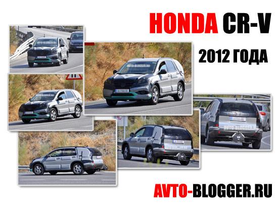 Honda CR-V  2012 года