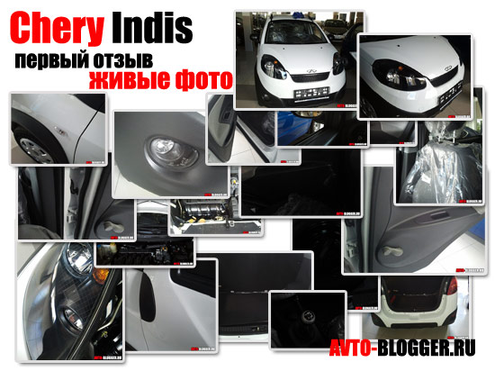 Chery Indis живые фото