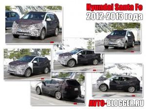 Hyundai Santa Fe 2012 - 2013 года