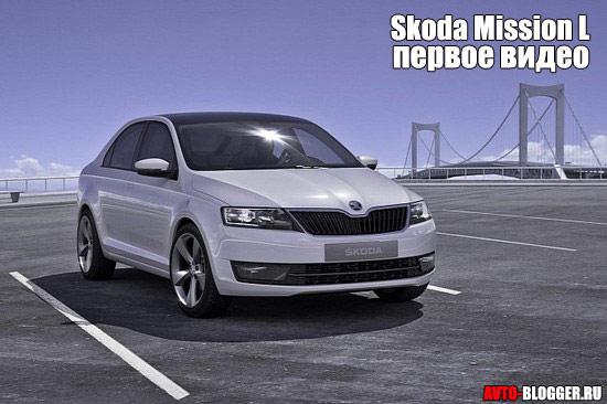 Skoda Mission L - первое видео
