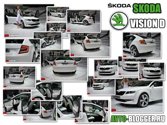Skoda Vision D