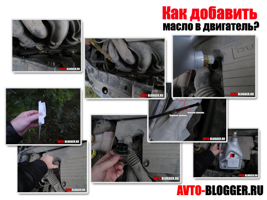 Как добавит масло в двигатель