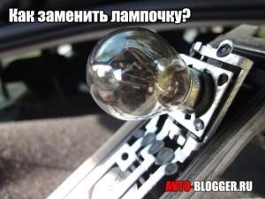 Как заменить лампочку | Ford FUSION