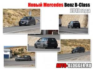 Новый Mercedes Benz B-class, 2012 года