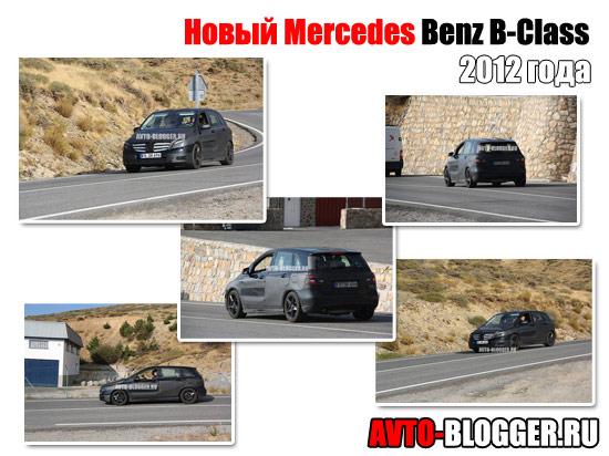 Новый Mercedes Benz B-class 2012