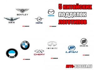 5 китайских брендов, которые слизали логотипы