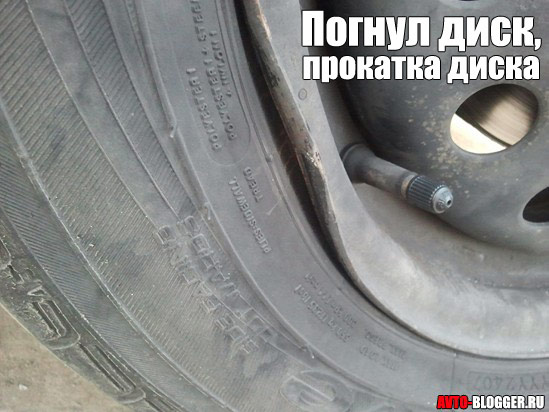 Погнул диск