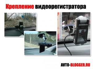 Крепление видеорегистратора