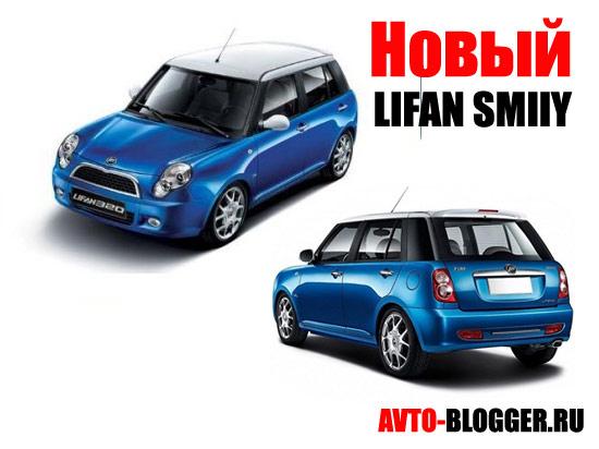 Lifan Smily 2011