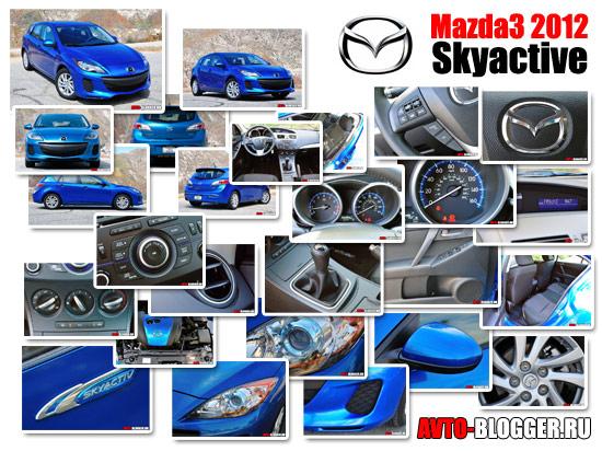 Mazda 3 2012 Skyactiv