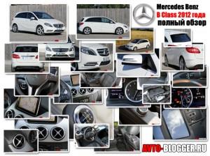 Mercedes Benz B Class 2012 года| Первый подробный обзор