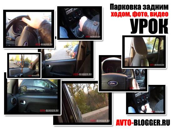 Парковка задним ходом | Восьмой авто видео урок