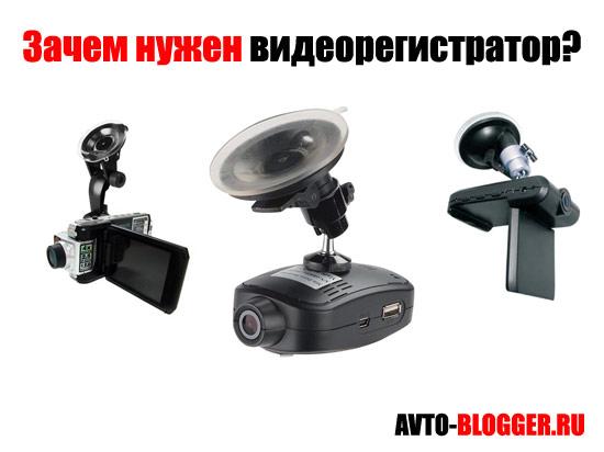 Зачем нужен видеорегистратор