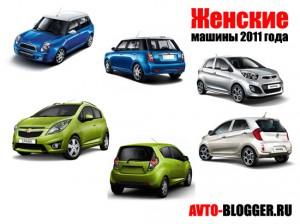 Женские машины 2011 года