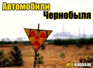 Автомобили Чернобыля
