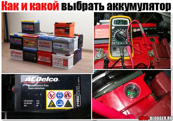 как, какой, выбрать, аккумулятор, автомобиль