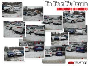 Kia Rio и Kia Cerato