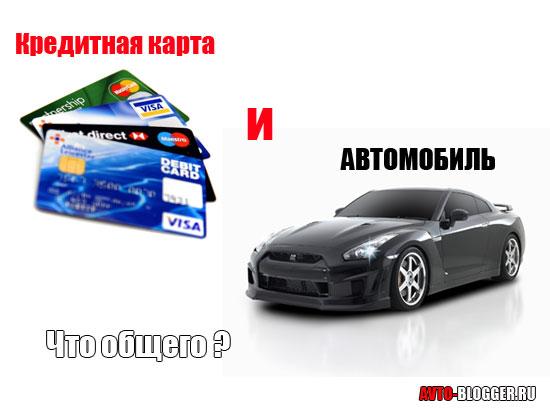 Кредитная карта и автомобиль