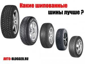 Какие шипованные шины лучше ?