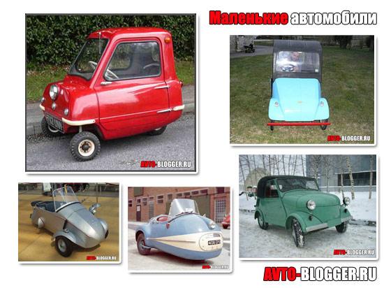 Маленькие автомобили