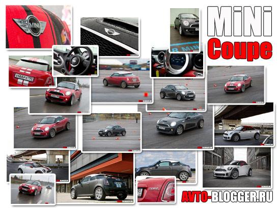 Новый Mini Coupe