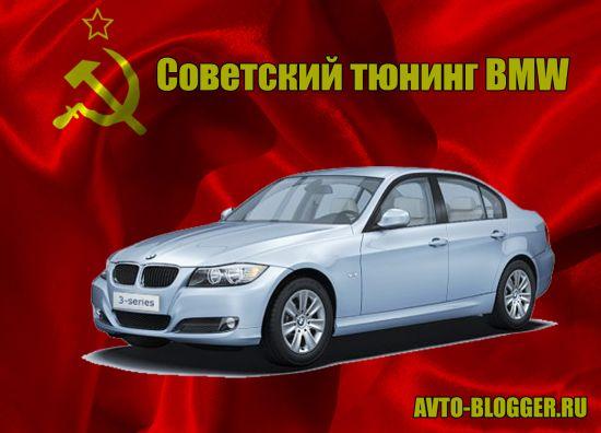 Советский тюнинг BMW 3