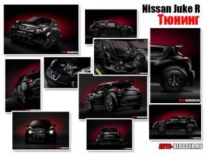 Тюнинг Nissan Juke R