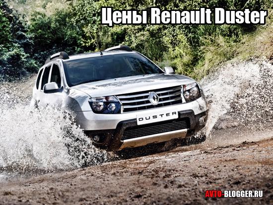 Renault Duster цены и комплектации