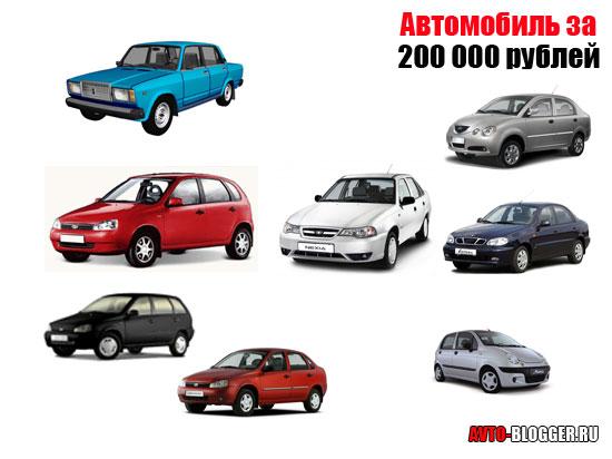 Автомобиль за 200000 рублей