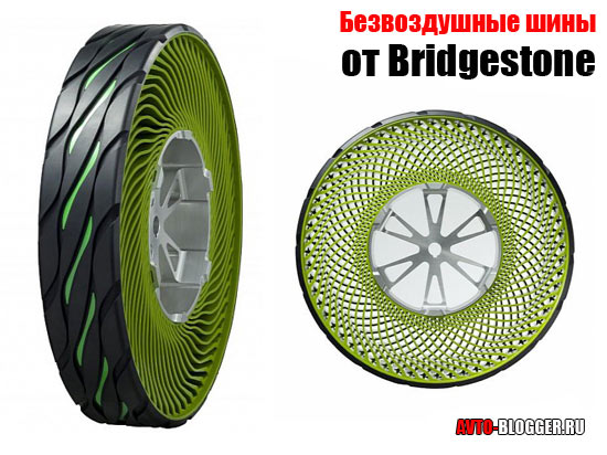Безвоздушные шины от Bridgestone