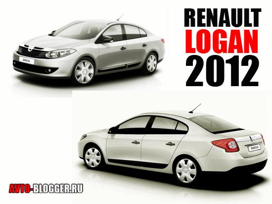 Новый Renault Logan 2012