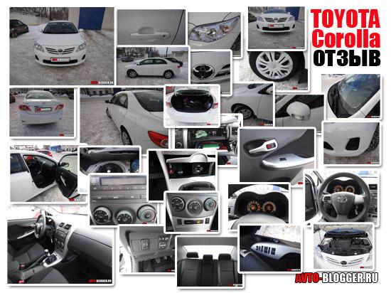 Toyota Corolla отзыв