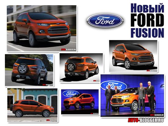 Новый Ford Fusion
