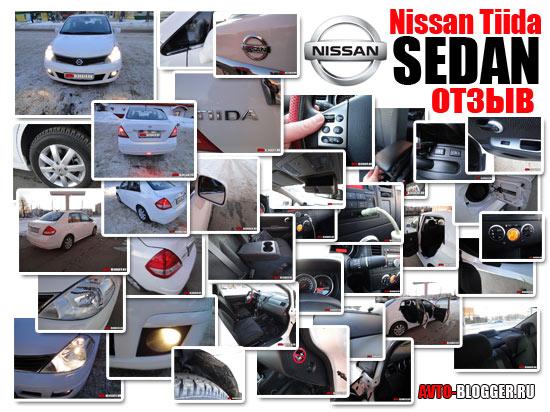 Nissan Tiida отзывы