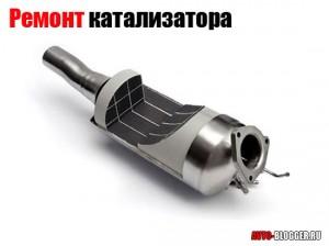 Ремонт катализатора