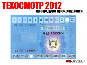 Технический осмотр 2012