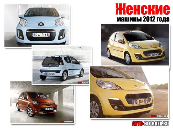 Женские машины 2012