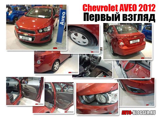 первый взгляд Chevrolet AVEO