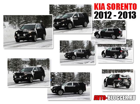 Kia Sorento 2012 – 2013