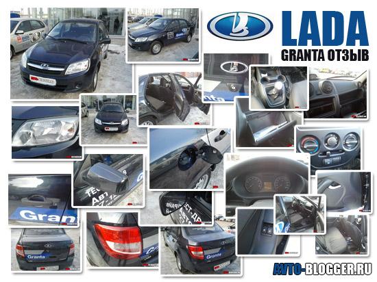 Lada Granta отзыв тест-драйв